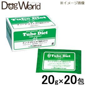 森乳サンワールド 猫用 チューブ・ダイエット 猫用 キドナ 20g×20包