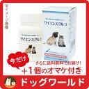 【+1個おまけ付き(2個)・送料無料】 サイエンスグルコ 犬猫用 30g (N-アセチルグルコサミンサプリメント)