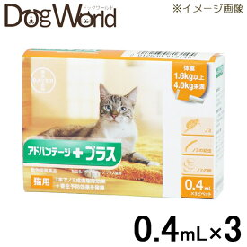 バイエル アドバンテージプラス 猫用 1.6kg以上4kg未満用 0.4ml×3本(動物用医薬品)