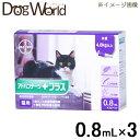 バイエル アドバンテージプラス 猫用 4kg以上用 0.8ml×3本
