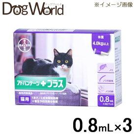 バイエル アドバンテージプラス 猫用 4kg以上用 0.8ml×3本(動物用医薬品)
