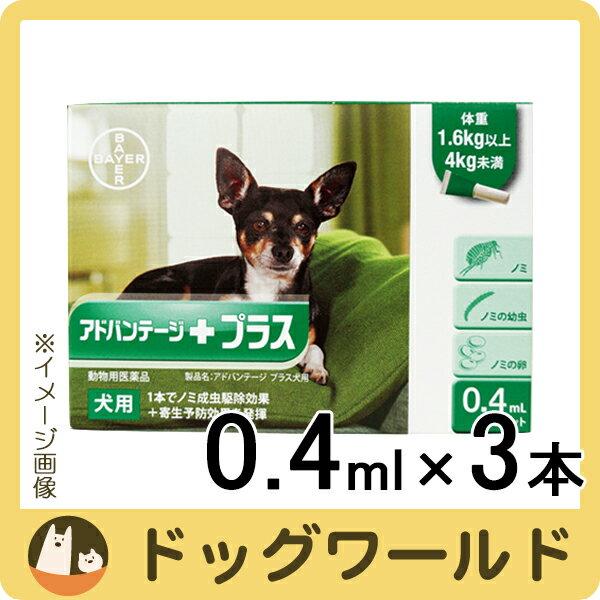バイエル アドバンテージプラス 犬用 1.6kg以上4kg未満用 0.4ml×3本