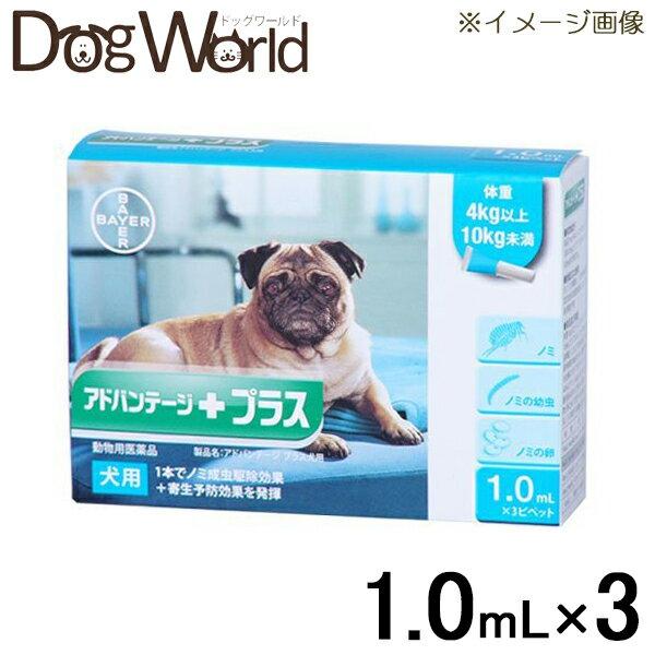 バイエル アドバンテージプラス 犬用 4kg以上10kg未満用 1.0ml×3本