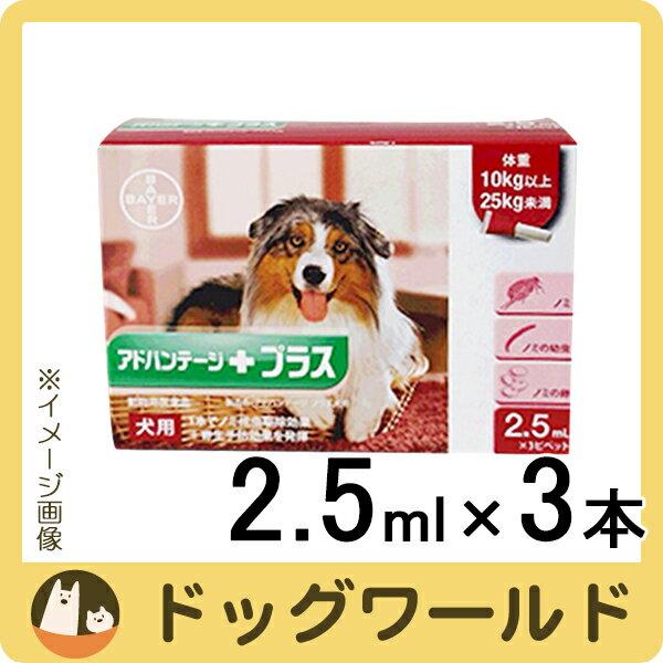 バイエル アドバンテージプラス 犬用 10kg 以上25kg 未満用 2.5ml×3本