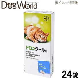 【1日はエントリー&3点以上購入でP5倍!】ドロンタール錠 猫用 24錠入り(動物用医薬品)