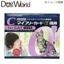 マイフリーガードα 猫用 Cat 0.5ml×3本入