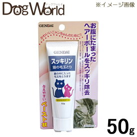 現代製薬 スッキリン 猫の毛玉とり 50g