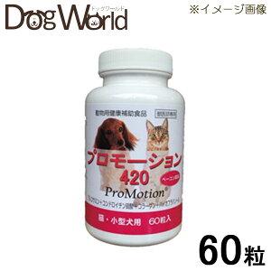 共立製薬プロモーション420(猫・小型犬用)60錠入り