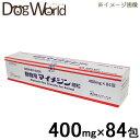 猫慢性腎不全用剤 動物用 マイメジン 細粒 400mg×84包