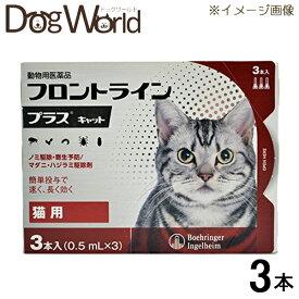 フロントライン プラス キャット 猫用 3本入(0.5mL×3)