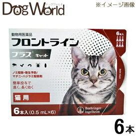 フロントライン プラス キャット 猫用 6本入(0.5mL×6)