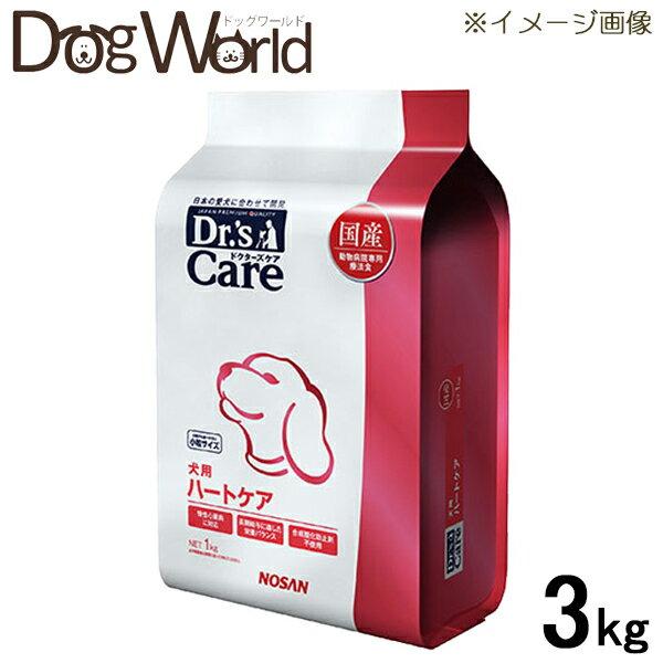 ドクターズケア 犬用 療法食 ハートケア 慢性心臓病用 3kg