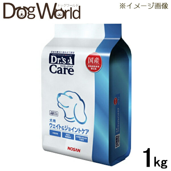 ドクターズケア 犬用 ウェイト&ジョイントケア 1kg