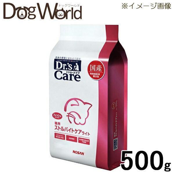 ドクターズケア 猫用 療法食 ストルバイトケア ライト フィッシュテイスト 500g