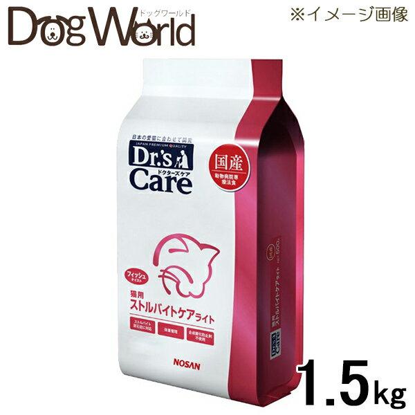 ドクターズケア 猫用 療法食 ストルバイトケア ライト フィッシュテイスト 1.5kg