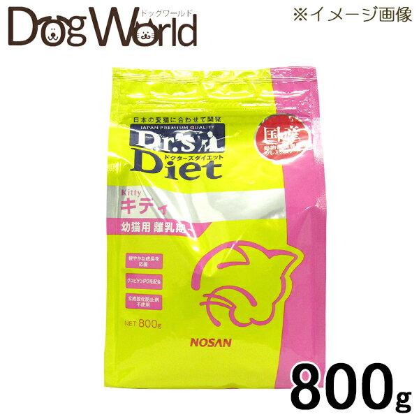 ドクターズダイエット 猫用 キティ 幼猫用 離乳期〜 800g