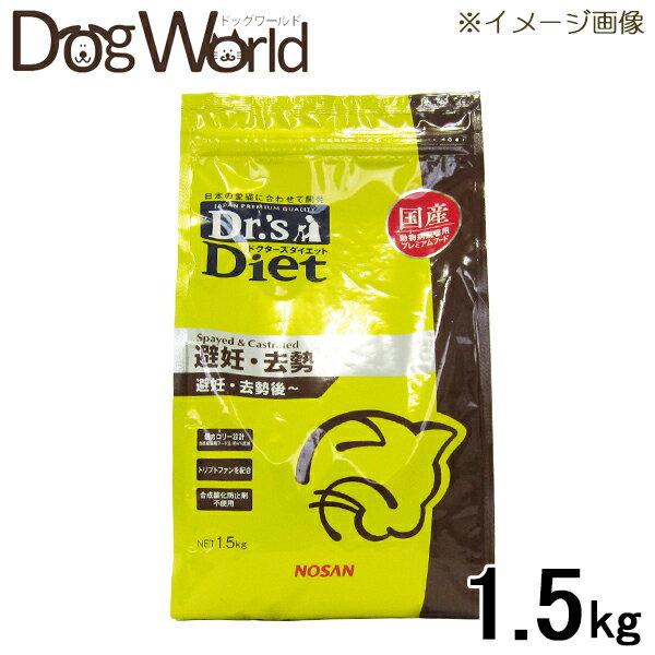 ドクターズダイエット 猫用 避妊・去勢 避妊・去勢後〜 1.5kg