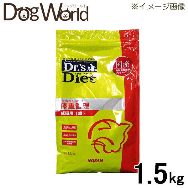 ドクターズダイエット 猫用 体重管理 成猫用 1歳〜 1.5kg