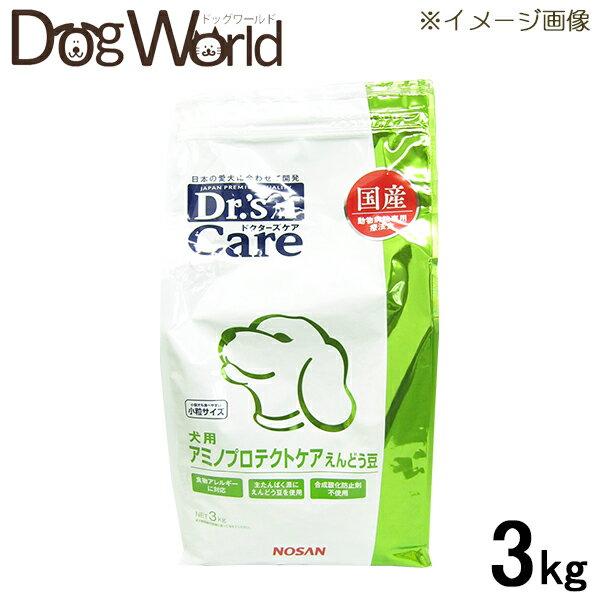 ドクターズケア 犬用 療法食 アミノプロテクトケア えんどう豆 3kg