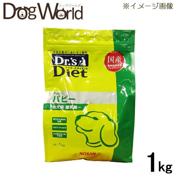ドクターズダイエット 犬用 パピー 幼犬用 離乳期〜 1kg