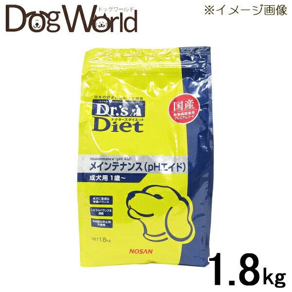 ドクターズダイエット 犬用 メインテナンス(pHエイド) 1.8kg