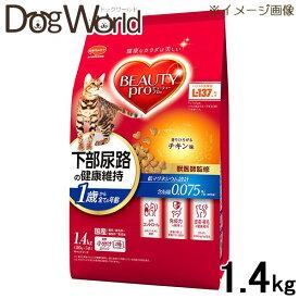 日本ペットフード ビューティープロ キャット 猫下部尿路の健康維持 1歳から チキン味 1.4kg