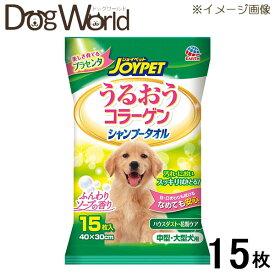 アース うるおうコラーゲン シャンプータオル ふんわりソープの香り 中・大型犬用 15枚