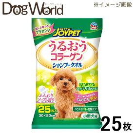 アース うるおうコラーゲン シャンプータオル ふんわりソープの香り 小型犬用 25枚入