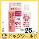 ニチドウ 歯垢クリーン 25mL 【犬猫用歯磨きジェル】