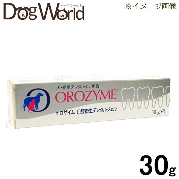 OROZYME オロザイム 口腔衛生デンタルジェル 30g 【犬・猫用デンタルケア用品】