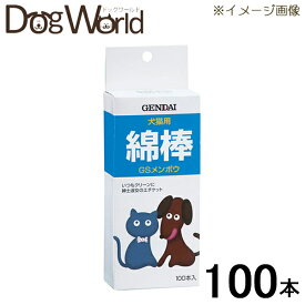現代製薬 GSメンボウ 100本入 【犬猫用お手入れ用品】