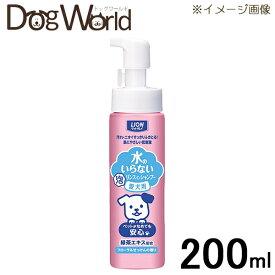 ライオン 犬用 水のいらない 泡リンスインシャンプー フローラルせっけん 200ml [7498]