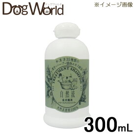 自然流 トリートメントシャンプー 全犬種用 300ml