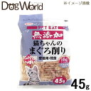 秋元水産 猫ちゃんのまぐろ削り 45g