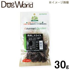 ジャパンアンカーズ グルメガーデン 馬刺しスライス 30g