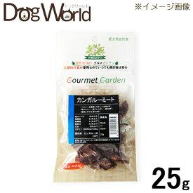 ジャパンアンカーズ グルメガーデン カンガルーミート 25g