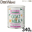 ニチドウ メインバーグ ゴートミルク ヤギの粉ミルク 340g