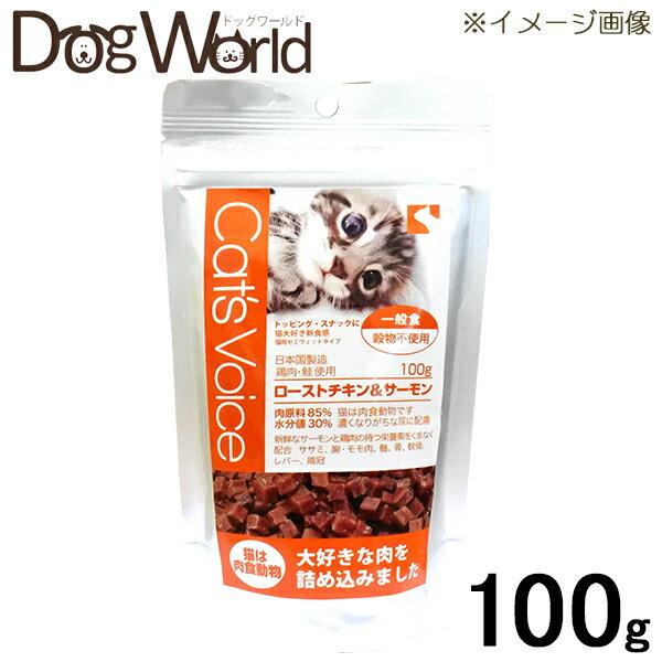 Cat's Voice ローストチキン&サーモン 100g