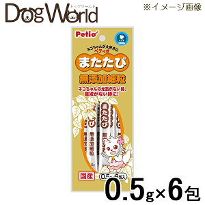 ペティオ猫用おやつまたたびスティック0.5g×6包入
