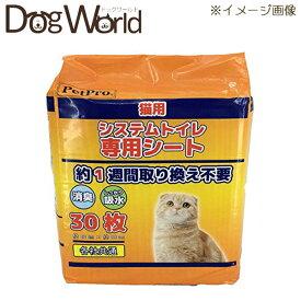 ペットプロ 猫用システムトイレ専用シート 30枚