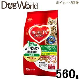 日本ペットフード ビューティープロ 猫下部尿路の健康維持 低脂肪 1歳から 560g
