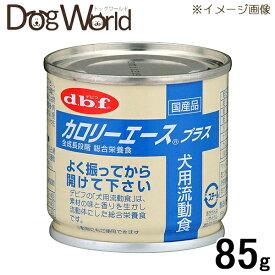 デビフ カロリーエースプラス 犬用流動食 85g