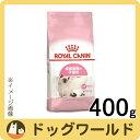 ロイヤルカナン 子猫用 キトン 400g [2379] ★キャンペーン★