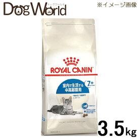 ロイヤルカナン FHN インドア 7+ 3.5kg [4412]