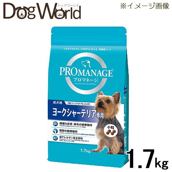 プロマネージ 成犬用 ヨークシャーテリア専用 1.7kg
