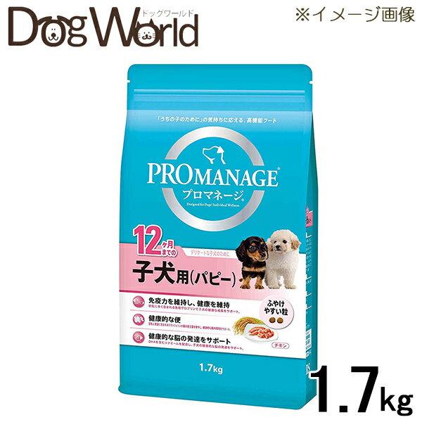 プロマネージ 12ヶ月までの子犬用(パピー) 【SALE 在庫限り】