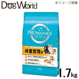 プロマネージ 成犬用 体重管理 1.7kg 【SALE 在庫限り】