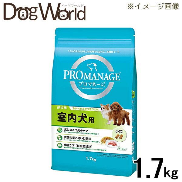 プロマネージ 成犬用 室内犬用 1.7kg
