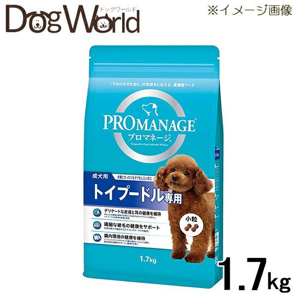 プロマネージ 成犬用 トイプードル専用 1.7kg