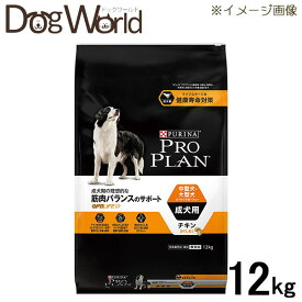 プロプラン 中大型・大型犬 成犬用 チキン ほぐし粒入り ドライ 12kg